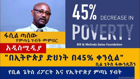 Ethiopian Economy - BMGF Report Ethiopia poverty reduction