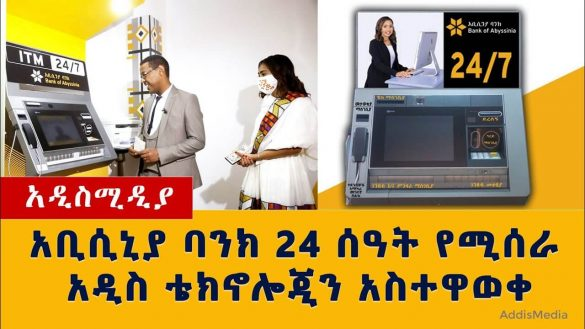 Bank of Abyssinia Introducing Virtual Banking Center Using ITM