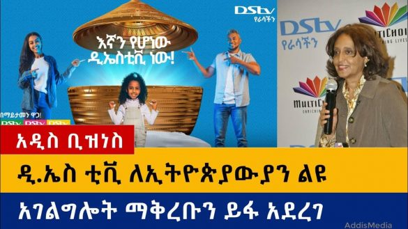 DStv announcing new services to Ethiopian viewers