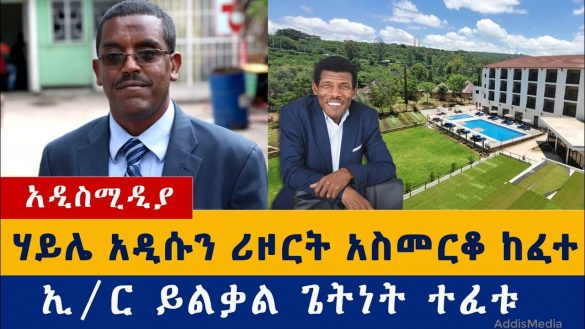 Ethiopian News daily - Addis Media News 0903