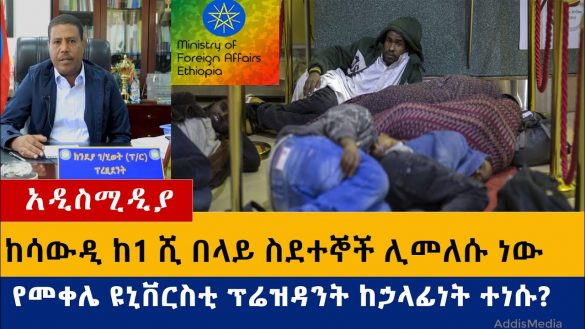 Ethiopian news addis media 09-14-2020