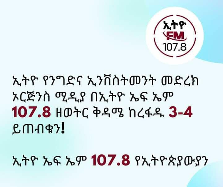 Ethio business forum on ethiofm 107.8
