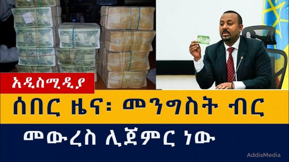 Ethiopian News daily - Addis Media News 101620
